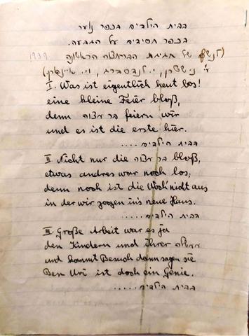 Einhorn_066_Gedicht_Bar_Mitzwa.jpg