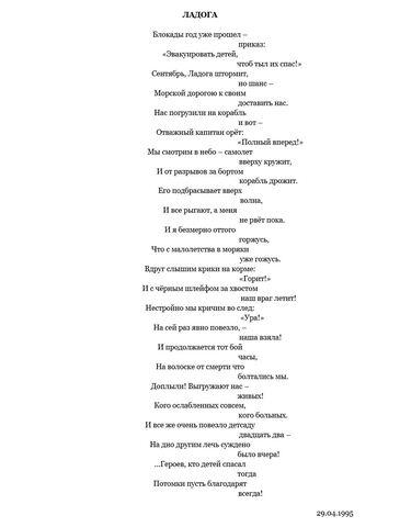 Gedicht4.JPG