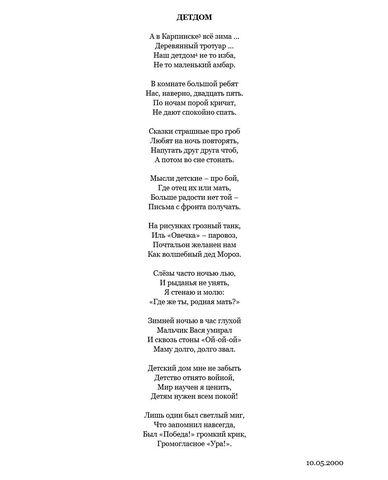 Gedicht3.JPG