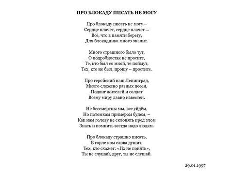 Gedicht1.JPG
